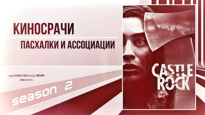 Касл Рок Сезон №2 ассоциативные связи пасхалки и кино срачи на fast torrent