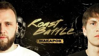 Илья Макаров x Алексей Щербаков | Roast Battle LC #19