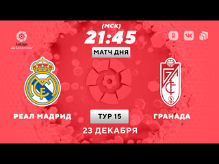 «Реал Мадрид» - «Гранада»