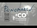Олег Винник, Олександр Пономарьов - Я люблю тільки тебе ponomarevlivestudio частина 10