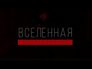 Кристина кошелева - круги на воде |choreo by lapina kseniya|#армияксю
