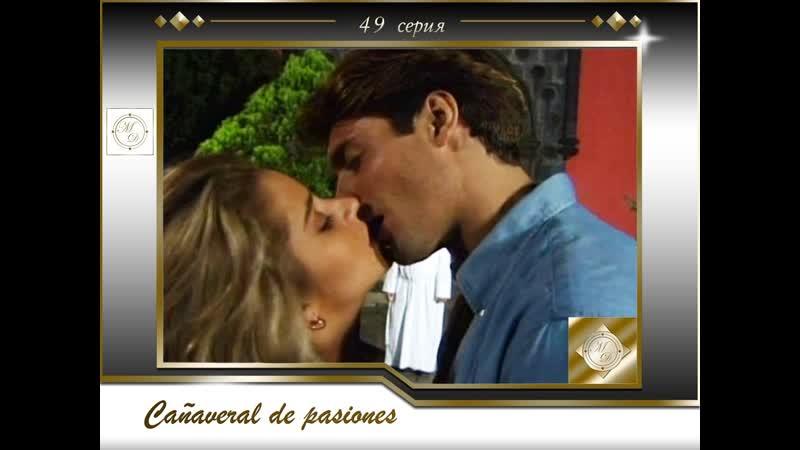 В плену страсти 49 серия Cañaveral de pasiones Capítulo 49