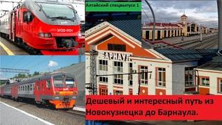 Дешевый путь от Новокузнецка до Барнаула. Новый способ путешествия. Спецвыпуск из Алтая 1.