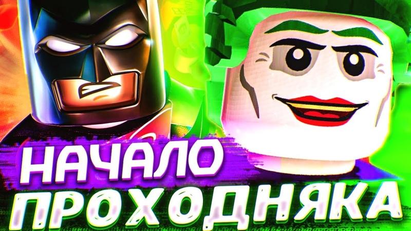 LEGO BATMAN 2 DC Super Heroes Прохождение ИСПОРЧЕННАЯ ЦЕРЕМОНИЯ ЧАСТЬ 1