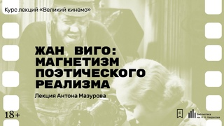 «Жан Виго магнетизм поэтического реализма».  Лекция Антона Мазурова.