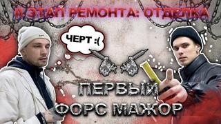 DIASPORA CLOT INK / ВЫПУСК 4 / II ЭТАП РЕМОНТА