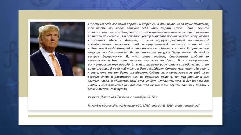 Карточный домик Пращи и стрелы Дональда Трампа Дмитрий Перетолчин
