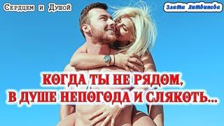 Когда ты не рядом, в душе непогода и слякоть... -  Злата Литвинова - читает СЕРДЦЕМ и ДУШОЙ