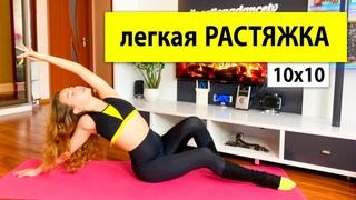Гимнастика. Лёгкая РАСТЯЖКА 10x10  Домашняя тренировка для Начинающих