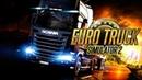 Открытый конвой ВТК «ALLO KLINIKA» в ProMods Euro Truck Simulator FullHD (18 )