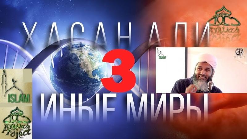 6 миров в которых живёт душа Иные Миры этот временный мир Хасан Али
