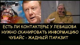 Н.Левашов: Есть ли контактеры у Левашова. Чубайс - жадный паразит. Информацию нужно сканировать