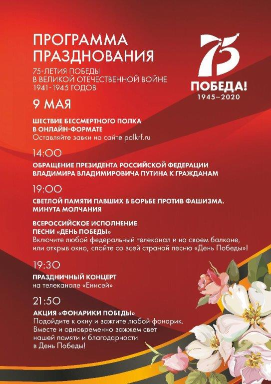 Программа празднования