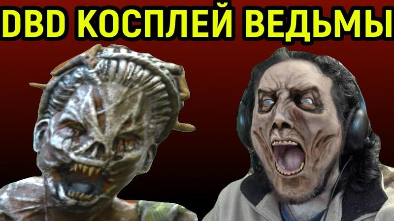 DBD СТРАШНЫЙ КОСПЛЕЙ ВЕДЬМЫ Dead by Daylight Hag Дед бай Дейлайт Ведьма
