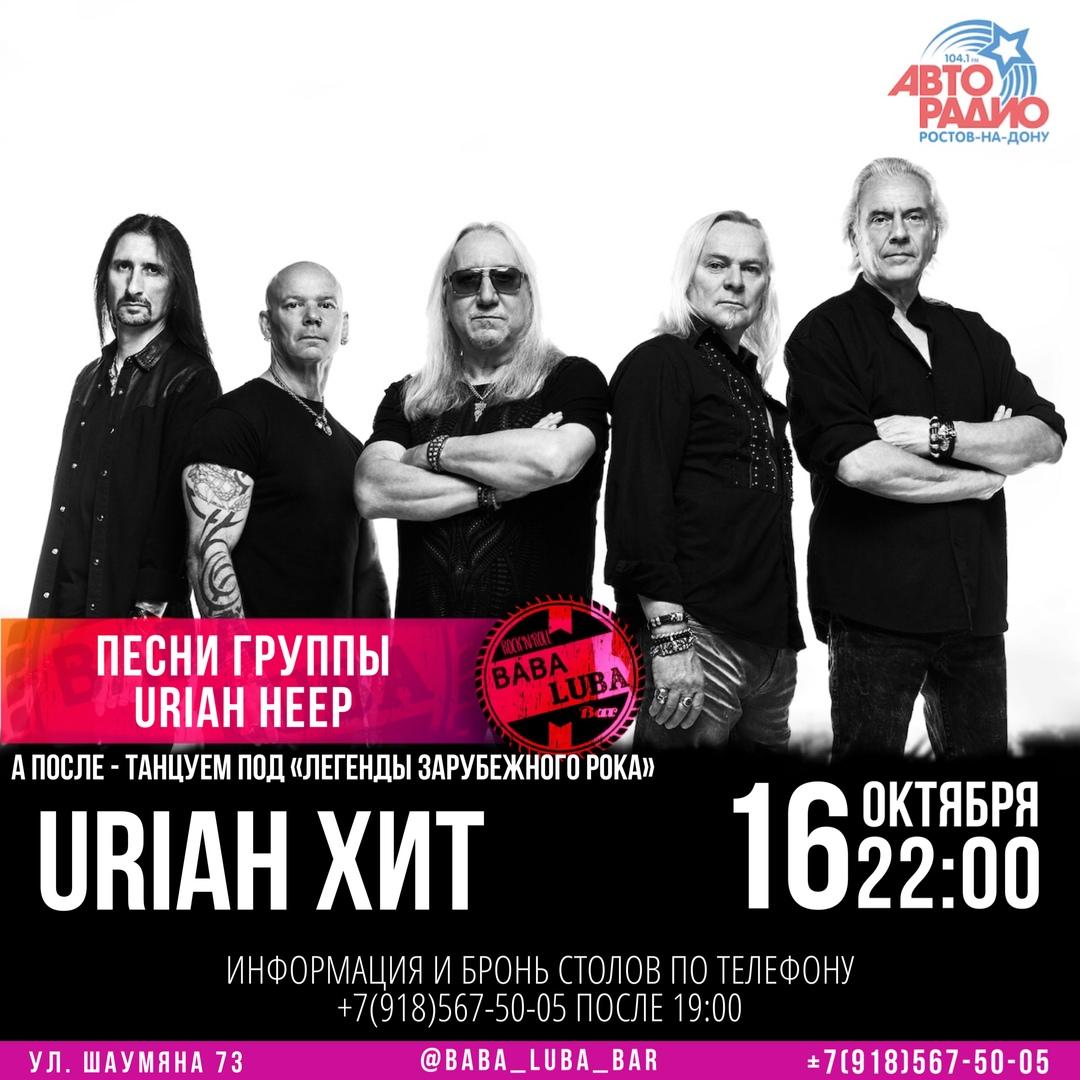 Афиша Ростов-на-Дону Премьера! Песни Uriah Heep / Группа URIAH ХИТ