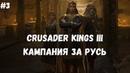 [Crusader Kings III] ➤ Кампания за Русь (ч. 3) : Смерть Рюрика и смутные времена