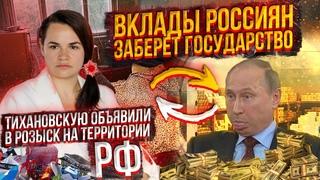 ВЛАСТЬ СОШЛА С УМА? Президента Беларуси объявили уголовницей. Вклады россиян заберет государство?
