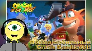 НОВЫЙ МОБИЛЬНЫЙ CRASH BANDICOOT! - Crash Bandicoot: On the Run! - Саймон снимает пробу