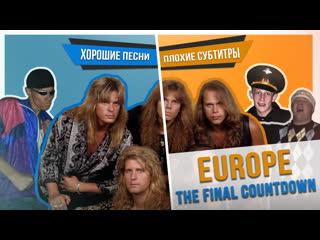 Хорошие песни. Плохие субтитры. Europe - The final countdown