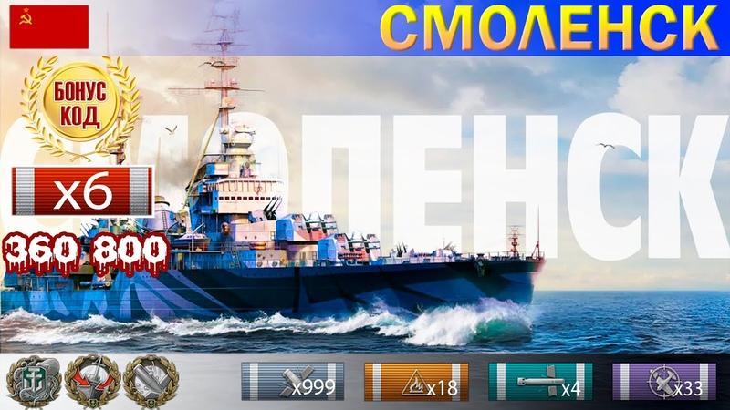 ✔ РСП бомбит Крейсер Смоленск X уровень СССР WoWS Gameplay World of WarShips 2021 варшипс мисп