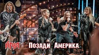 АРИЯ feat. Рита Дакота & Теона Дольникова — Позади Америка (Новогодний квартирник НТВ 2021)