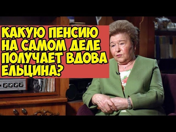 Какую пенсию на самом деле получает вдова Ельцина