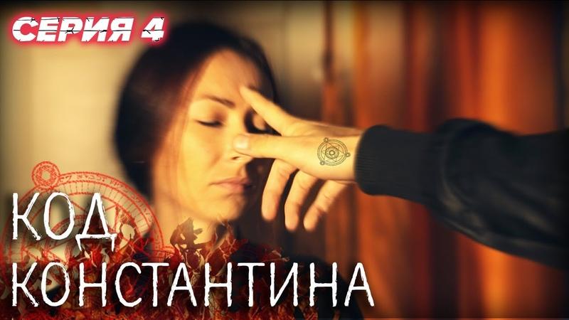 💀 Сериал КОД КОНСТАНТИНА Все серии 4 серия ДЕТЕКТИВ Мистика 2020 Сериалы ICTV