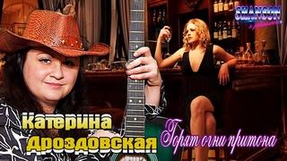Катерина Дроздовская   Горят огни притона