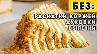 """Ленивый """"Медовик"""" БЕЗ раскатки коржей, БЕЗ выпечки, БЕЗ духовки - БЫСТРЫЙ торт на сковороде"""