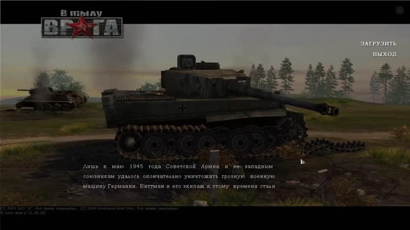 В тылу врага прохождение кампания за Германию миссия 5 Ярость тигра финал 1