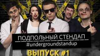 Про рабство, секс, Моисея и беспилотник UBER | Подпольный стендап #undergroundstandup