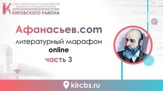 """Литературный марафон """"Афанасьев.com"""". Часть 3"""