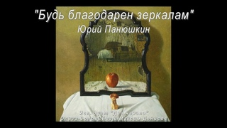 """Будь благодарен зеркалам"" (Ю. Панюшкин). Исп. дуэт ""Два начала""."