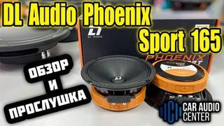 DL Audio Phoenix Sport 165 (Сравнение с MOMO HE-715, APOCALYPSE AP-M61SL, KICX Headshot LS65)