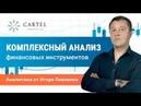 💰 Комплексный анализ финансовых инструментов от Игоря Павленко [06.12.]