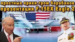 Генералы НАТО вошли в экстаз увидев новейший истребитель F 15EX Eagle II США и южнокорейский KF X