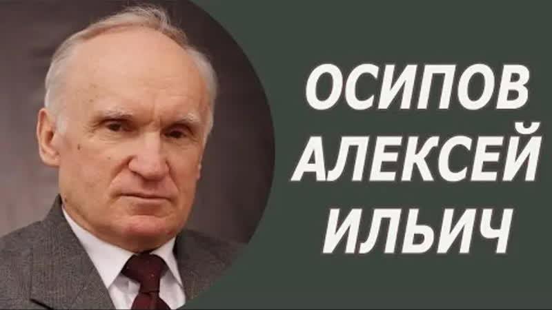Как обрести истинную Любовь ~ Осипов Алексей Ильич