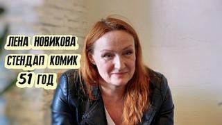 В 51 ГОД Я ПОНЯЛА, ЧТО БОЯТЬСЯ В ЖИЗНИ ВООБЩЕ НЕЧЕГО. Елена Новикова, стендап комик.