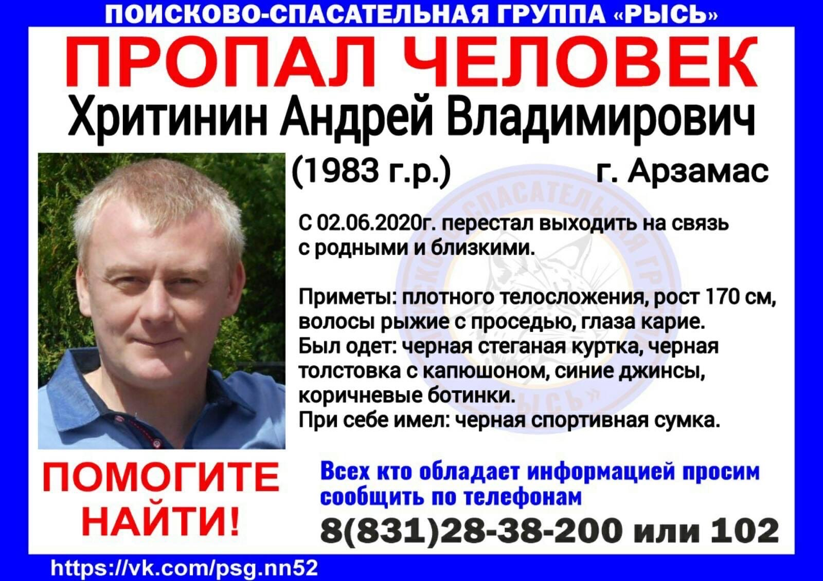 Хритинин Андрей Владимирович