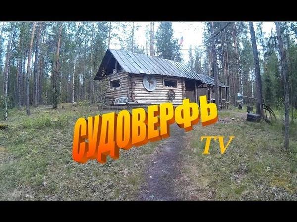 Подъём по реке обзор избы Михалыча Судоверфь TV Коми край Ukhta