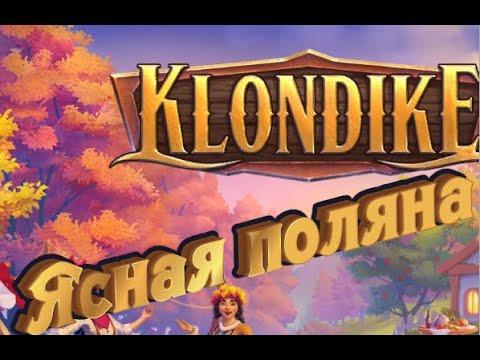 Индюшки Ясная поляна Клондайк Yasnaya Polyana Klondike