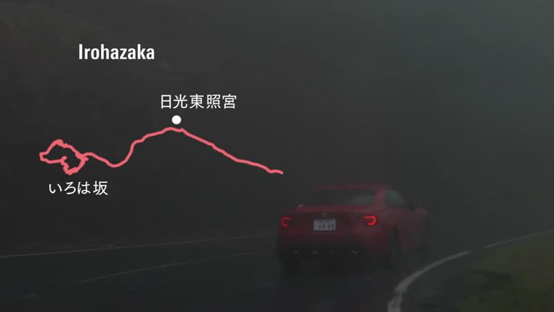 峠 TOUGE 121 Irohazaka