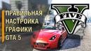 ПРАВИЛЬНАЯ НАСТРОЙКА ГРАФИКИ GTA 5 / ФИКС ПРОСАДКИ ФПС