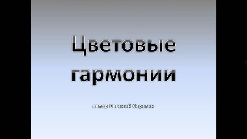 Evgeny Seregin Урок 4 Цветовые гармонии Принципы гармоничного сочетания цветов