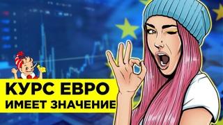 Не в Евро корм - прогноз курса доллара и евро
