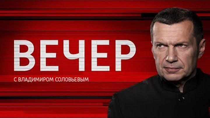 Вечер с Вл Соловьевым 18 09 19 1 Украина 2 Коэн А 3 Общественная мораль Пол