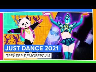 JUST DANCE 2021 - ТРЕЙЛЕР ДЕМОВЕРСИИ